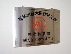jas認定工場