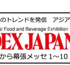 foodex201700