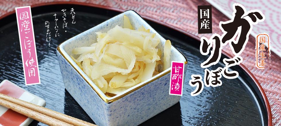 国産ガリごぼう・甘酢漬け
