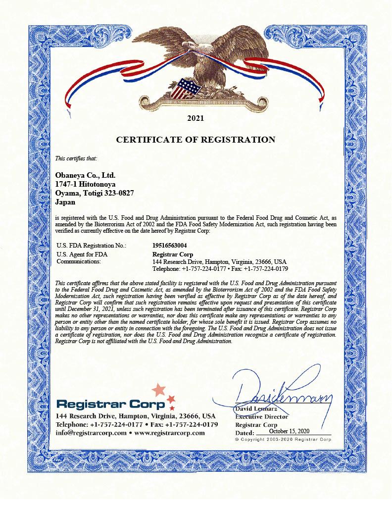 FDA登録証